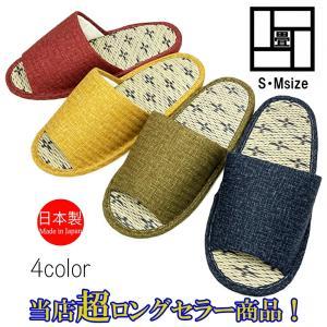 S・Mサイズ 日本製 い草の薫る畳中和風スリッパ 無地プレーン 前あき型 芥子(からし) イエロー 女性用 レディース 小さいサイズあり 涼しい 蒸れない|tomy