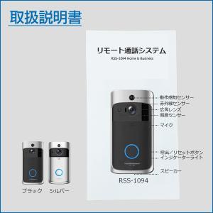 取扱説明書 インターホン カメラ付き ワイヤレス ドアホン ワイヤレスチャイム 防犯カメラ スマホ 録画機能 監視カメラ 多数在庫の画像