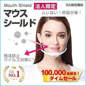 マウスシールド ミニフェイスシールド 透明マスク 1枚【在庫あり】