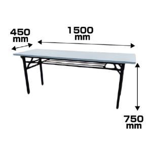【レンタル】 会議机 折りたたみ テーブル W1500 D400 H750 オフィス