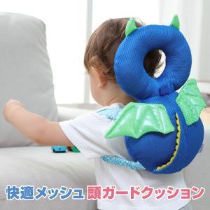 赤ちゃん 転倒防止 リュック メッシュ つかまり立ち 頭 クッション ドラゴン