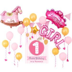 バースデー ガーランド バルーン 風船 誕生日 飾り付け セット 女の子 1歳