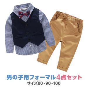 552be0ae45d0c 男の子 スーツ キッズ ベビー フォーマル セットアップ ネイビー ベスト 初節句 七五三 結婚式 子供服