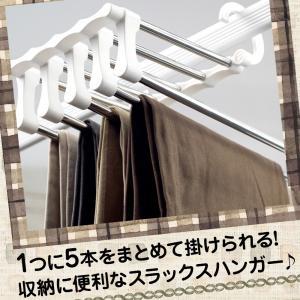 スラックスハンガー 5連 パンツ ズボン 収納 折り畳み クローゼット スッキリ 便利の写真
