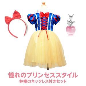 白雪姫 コスプレ 子供 ロープライス版  仮装 衣装 100 ドレス ハロウィン 林檎のネックレスセ...
