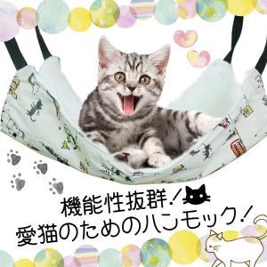 猫ちゃん 特等席 ハンモック フック付き  ベッド ペット用...