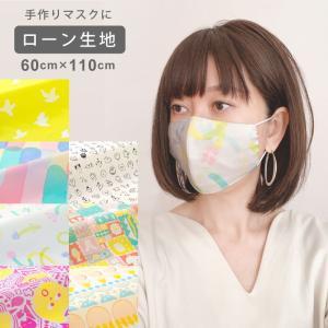 ローン 生地 60cm カットクロス 手作りマスクに 布マスクに 日本製 綿100% 洗えるマスク ...