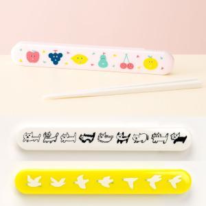 AIUEO 箸・ケースセット カトラリー 日本製 携帯 はし 箸入れ マイ箸 お弁当 (als-2) tonary