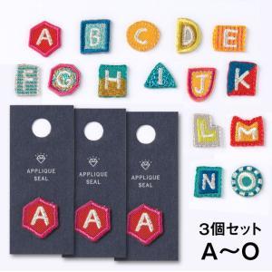3個セット AIUEO アップリケ ワッペン A〜O イニシャル アイロン接着 ワンポイント 刺繍 ネーム 名前 アルファベット aqin-aqing-3 tonary