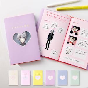 present book 好きなひと図鑑 バレンタイン 誕生日 記念日 結婚式 結婚記念日 好き10...