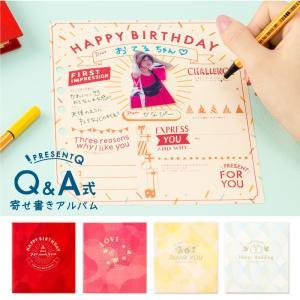 寄せ書き プロフィール帳 サイン帳 アルバム 誕生日 結婚式 送別 メッセージ プレゼント よせがき PRESENT Q (GAQ-01_04)