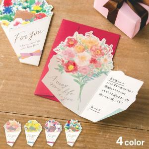 花を贈るメッセージカード〈ブーケタイプ〉 グリーティングカード 母の日 敬老の日 誕生日 ギフト 手...