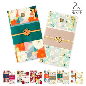 ご祝儀袋 2枚セット 結婚式 御祝儀袋 お祝い 結婚祝い 出産祝い 内祝い かわいい おしゃれ デザイナー 和柄 (goshugi-set-02)|tonary
