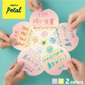 色紙 寄せ書き send a petal メッセージカード 卒業 卒園 送別 花びら色紙 ペタル (gps)