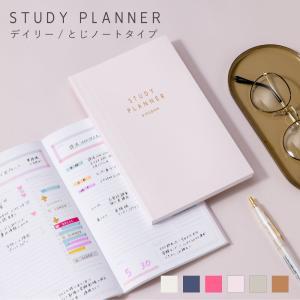 スタディプランナー とじノートタイプ <DAILY> STUDY PLANNER 手帳 勉強 計画 受験 韓国 ステーショナリー スケジュール かわいいおしゃれ ピンク (gss)|tonary