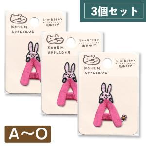3個セット こうへむ アルファベット ワッペン 刺繍 アップリケ 幼稚園 保育園 通園 通学 入園 入学 準備 お名前付け haq-a-o-3 tonary