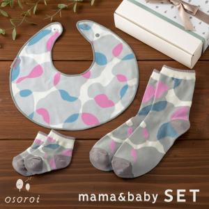 【ギフトボックス付】osoroi ママ&ベビーセット 出産祝い お祝い ギフト プレゼント おそろい...