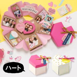 アルバム プレゼント ボックス ハート 飛び出す デコレーション付き かわいい 誕生日 記念日 サプライズ サプライズボックスアルバム (SAH) sf3box|tonary