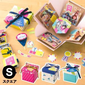 アルバム プレゼント ボックス 飛び出す デコレーション付き かわいい 誕生日 記念日 サプライズ サプライズボックスアルバム SURPRISE BOX ALBUM  (SAS) sf3box|tonary