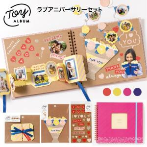 TOY ALBUM ラブアニバーサリーセット アルバム 手作り 仕掛けアルバム toy_set (toy-la)|tonary