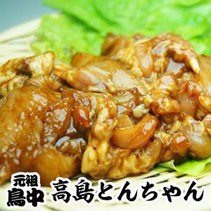 国産若鶏モモ・ムネミックス500g 味付け 高島とんちゃん|tonchan-no-torinaka