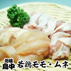 国産若鶏モモ・ムネミックス1kg tonchan-no-torinaka
