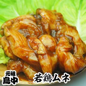 国産若鶏ムネ500g 味付け 高島とんちゃん|tonchan-no-torinaka