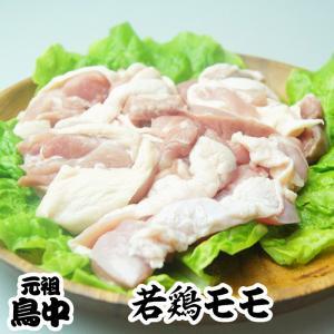 国産若鶏モモ肉1kg tonchan-no-torinaka
