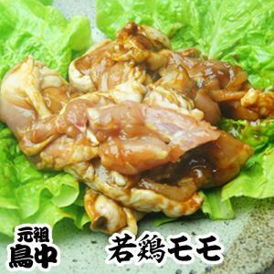 若鶏モモ1kg 味付け 高島とんちゃん