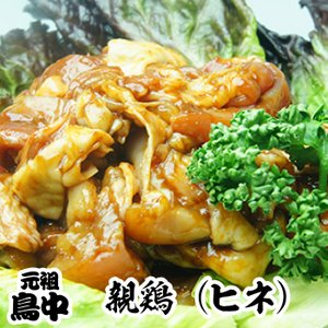 親鶏(ヒネ)モモ・ムネミックス500g 味付け 高島とんちゃん