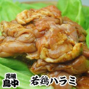 国産若鶏ハラミ1kg 味付け 高島とんちゃん|tonchan-no-torinaka