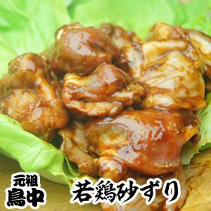 国産若鶏砂ずり500g 味付け 高島とんちゃん|tonchan-no-torinaka