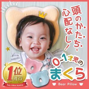 赤ちゃん 枕 絶壁 防止 ドーナツ枕 ベビー枕 頭の形 寝ハゲ対策 ドーナツピロー