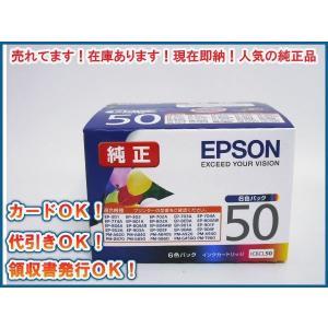 エプソン IC6CL50 純正品|toner-bank