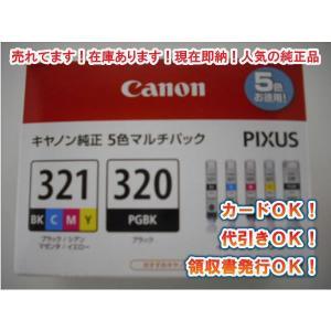 キャノン BCI-321+320 マルチパック(4色パック/ブラック) 純正品・外箱なし・メール便にて全国送料無料、お届けまで3から5日かかります。|toner-bank