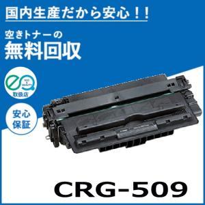 キャノン LBP3980/LBP3970/LBP3950 リサイクルトナー カートリッジ509