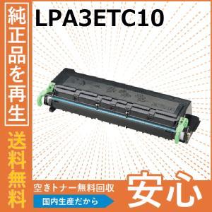 エプソン LPA3ETC10 リサイクルトナー LP-7100