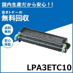 エプソン LP-7100 リサイクルトナー LPA3ETC10