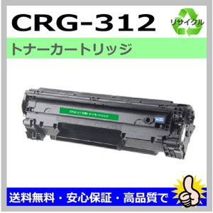 キャノン CRG-312 リサイクルトナー カートリッジ31...