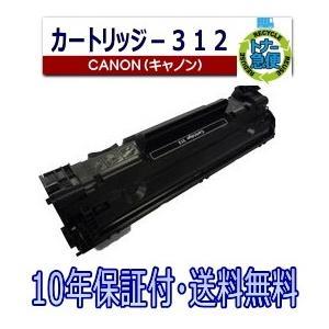 CRG-312 キャノン リサイクルトナー カートリッジ31...