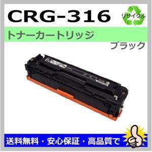 キャノン CRG-316 BK ブラック リサイクルトナー ...