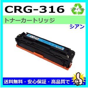 キャノン CRG-316 C シアン リサイクルトナー カー...