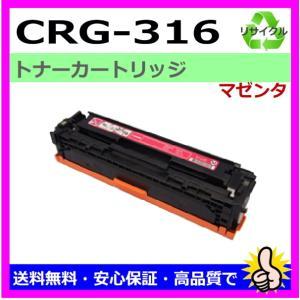 キャノン CRG-316 M マゼンダ リサイクルトナー カ...
