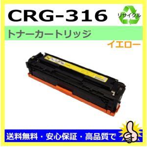 キャノン CRG-316 Y イエロー リサイクルトナー カ...