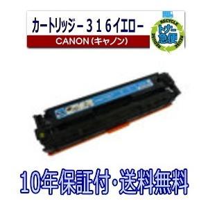 CRG-316 Y イエロー キャノン リサイクルトナー カ...
