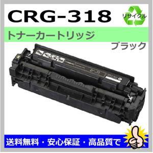 キャノン CRG-318 BK ブラック リサイクルトナー ...