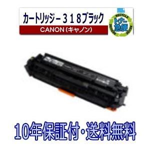 CRG-318 BK ブラック キャノン リサイクルトナー ...