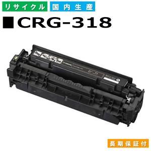 CRG-318 BK ブラックー カートリッジ318ブラック...