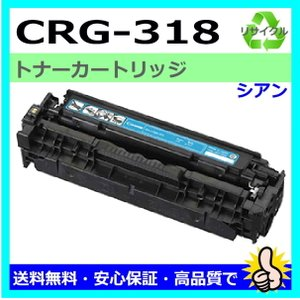 キャノン CRG-318 C シアン リサイクルトナー カー...