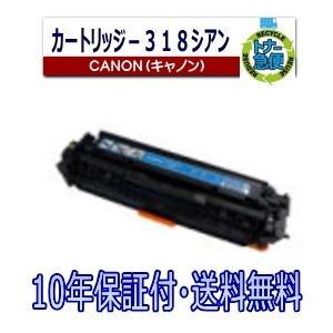 CRG-318 C シアン キャノン リサイクルトナー カー...